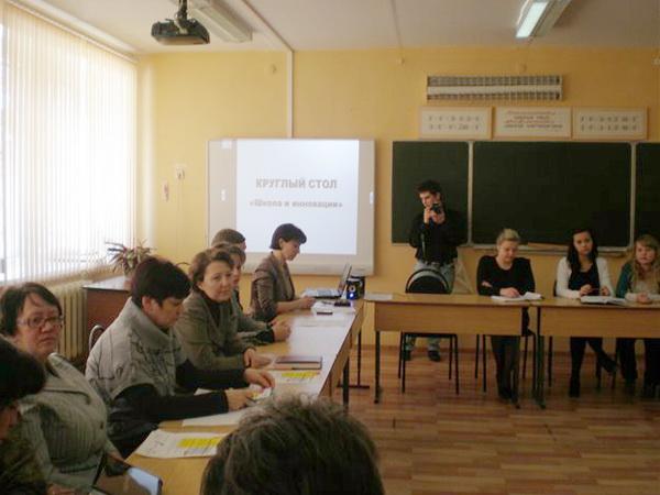 Круглый стол школа №4