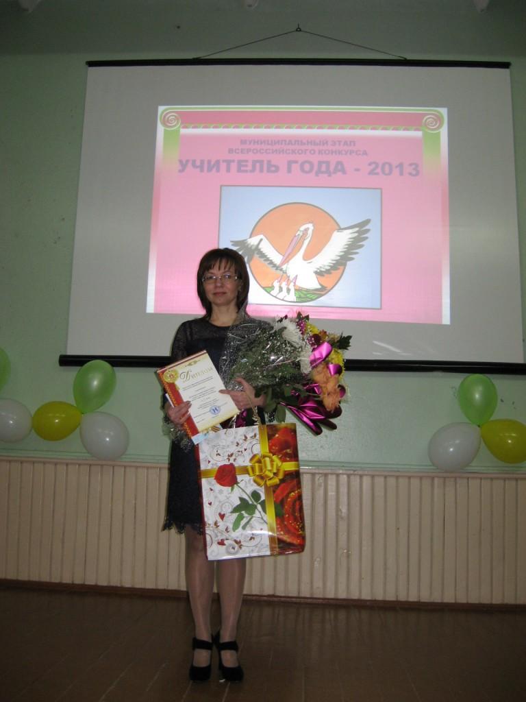 Юлия Жаркова - победитель муниципального этапа конкурса Учитель года
