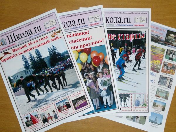 Областной конкурс школьных газет