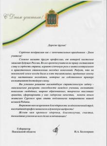 Поздравление губернатора с днем края 97