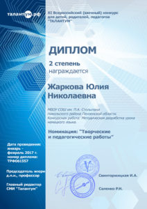 zharkova-yuliya-nikolaevna